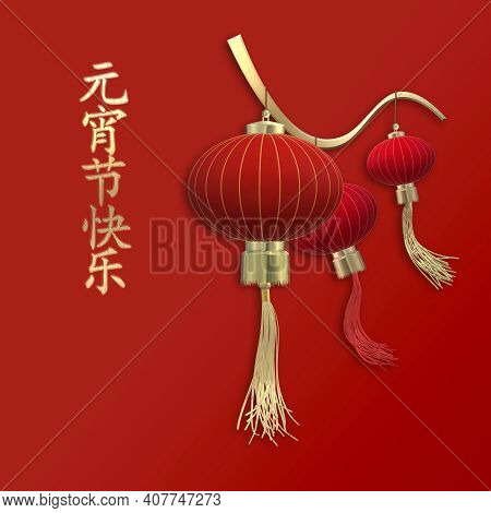Lantern Festival, Chinese Text Happy Lantern Festival. Red Gold Lanterns On Red Background. Holiday