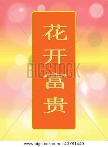 Prosperous & Wealthy Fortune Like The Blooming Flower - Hua Kai Fu Gui - All Happiness Halo Fortune