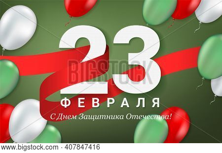 23 February. Defender Of The Fatherland Day Banner.
