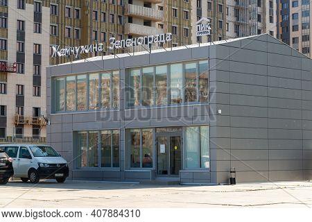Zelenograd, Russia - Sept 09. 2017. Real Estate Sales Office Of Zhemchuzhina Zelenograd Complex From