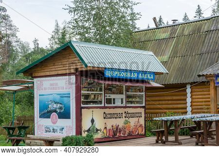 Russia - July 29, 2020. Shopping Stalls On The Territory Of The Okovetsky Holy Spring. Church Shop.