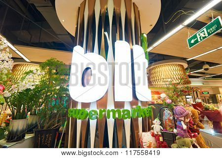 SHENZHEN, CHINA - FEBRUARY 05, 2016: design of blt market in ShenZhen. blt an acronym of