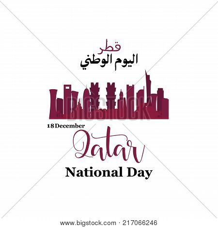 Qatar National Day on 18 December. graphic design for decoration festive posters, cards, gift cards. Arabic translation : qatar national day