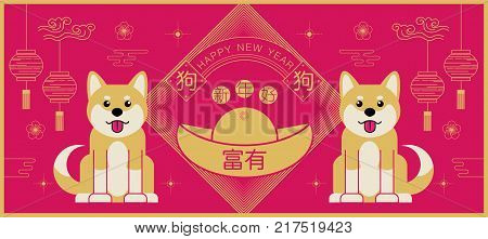 happy new year 2018 Chinese new year greetings Year of the dog fortune (Translation: Happy new year/ rich / dog)