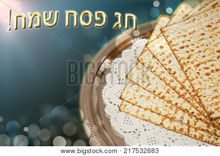 spring jewish holiday of Passover and its attributes, unleavened bread - matzo, with an inscription in Hebrew - Happy Passover
