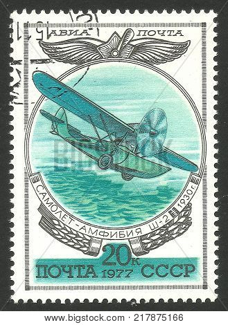 USSR - stamp printed 1977 Multicolor memorable Air Mail edition offset printing and metallography Topic Aviation Series History of Russian Aircraft Shcha-2 amphibian 1930