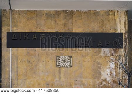 Thessaloniki, Greece - 02 April 2021: Courthouse Facade With Hellenic Sign. Exterior Day View Of Cou