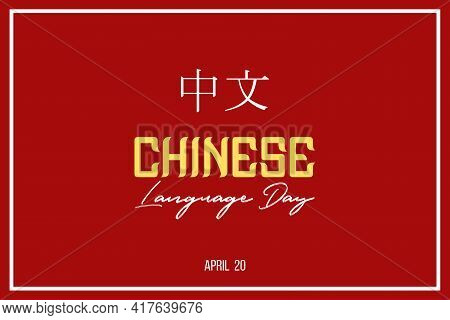 Happy Chinese Language Day Vector And Chinese Character Mean