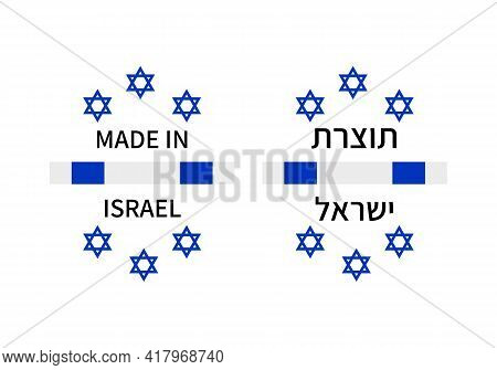 Made In Israel Labels In English And In Hebrew Languages. Quality Mark Vector Icon. Perfect For Logo