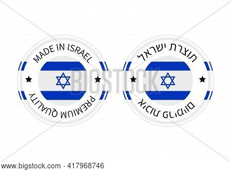 Made In Israel Round Labels In English And In Hebrew Languages. Quality Mark Vector Icon. Perfect Fo