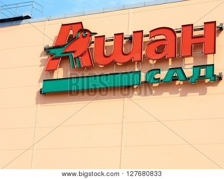 Logo Of Shopping Center   Auchan Hypermarket.