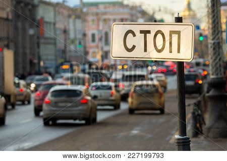 Street Sign Stop In The Centre Of A Big City. Rush Hour. Traffic Jam
