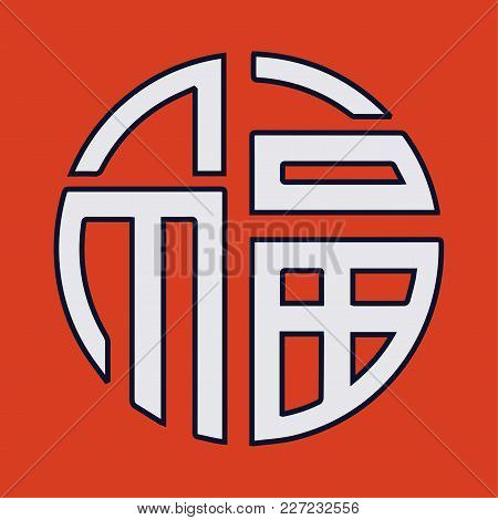 Chinese Character Fu, Also Known As Symbol Cai Meaning Luck, Prosperity, Fortune,profit. Symbol Fu I