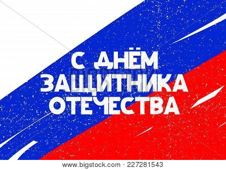Card With Cyrillic Lettering 23 February Happy Defender Of The Fatherland Day. Vector Illustration.