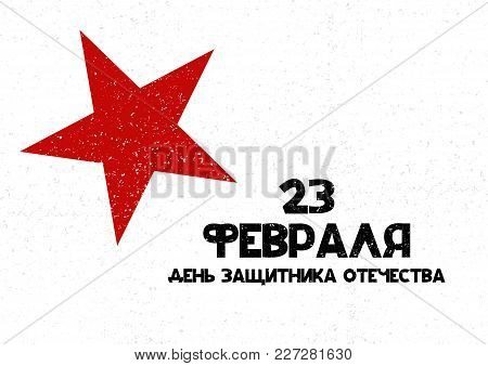 Card With Cyrillic Lettering Happy Defender Of The Fatherland Day With Red Star. Vector Illustration