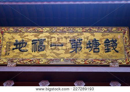 Plaque In Chinese At Linying Temple Hangzhou, China Translation: Qiantang Blessed Land)