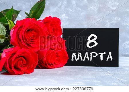 Text In Russian: March 8. Black Chalkboard And Roses. International Women's Day.