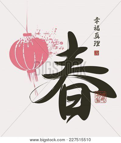 Vector Chinese Character For Spring Decorated With Pink Paper Lantern And Drops. Hieroglyph Spring,