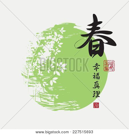 Vector Chinese Character Spring On The Background Of Abstract Green Landscape With Cherry Blossom In