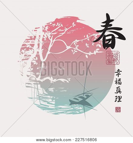 Vector Chinese Character Spring On The Background Of An Abstract Landscape With Cherry Blossoms And