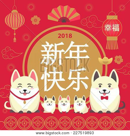 Chinese New Year Poster With Set Of Dogs With Smiles Fans And Clouds Flowers And Blossom, With Headl