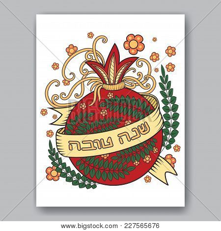 Rosh Hashanah - Jewish New Year Greeting Card Design With Red Pomegranate - Holiday Symbol. Greeting