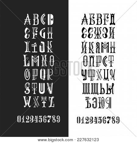 Vector Alphabet. Cyrillic And Latin . Lettering Font. Unique Custom Characters. Hand Lettering For D