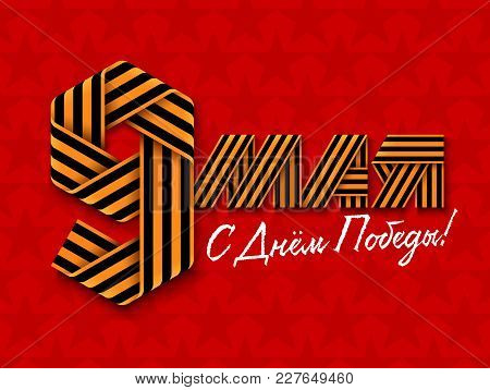 Vector Illustration For May 9 Russian Victory Day Holiday With Text Made Of Interlaced Saint George