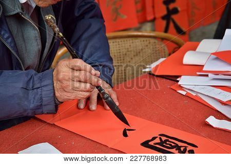 Chinese Calligraphy Written By An Old Man. A Character Translation Is Circle.