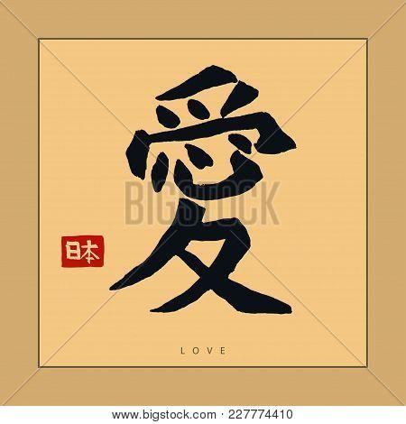 Japan Hieroglyph Love, Hand Drawn Japanese Calligraphy. Traditional Asian Symbol Design. Vector