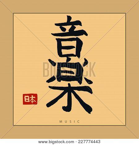 Japan Hieroglyph Music, Hand Drawn Japanese Calligraphy. Traditional Asian Symbol Design. Vector