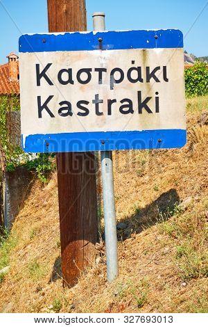 Road sign at entrance to Kastraki village at the foot of Meteora rocks, Greece