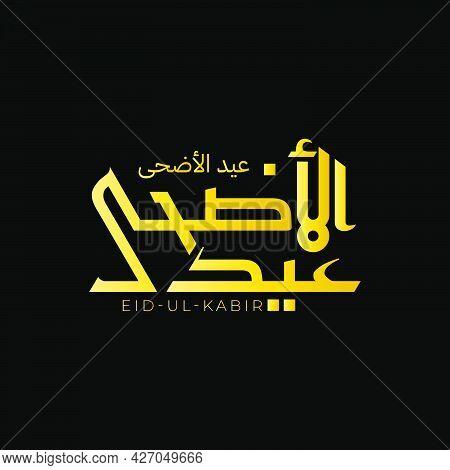 Idul Adha-17
