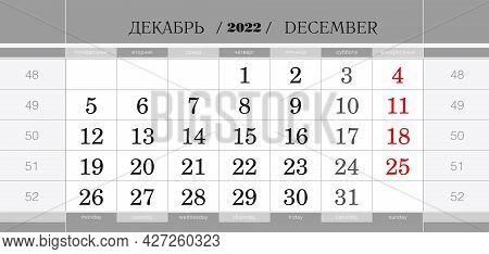Calendar Quarterly Block For 2022 Year, December 2022. Wall Calendar, English And Russian Language.