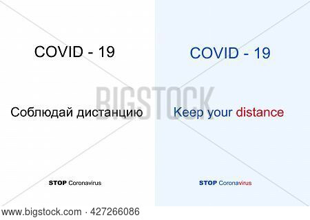 Keep Your Distance Coronavirus For A4 Text Abc Vector Blank Illustration Phrase. Typography Printed