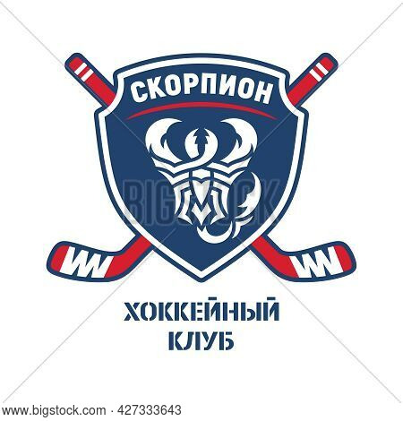 Text In Russian - Hockey Club Scorpion. Logo With A Shield, Two Crossed Hockey Sticks And Graphic Im