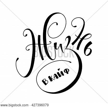 Live It Up - Russian Handwritten Lettering, Vector Illustration With Calligraphy On White Background