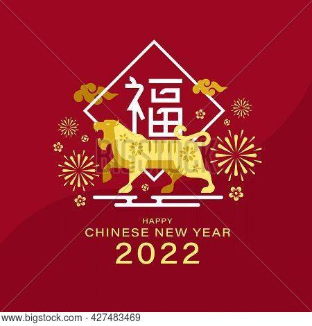 Chinese New Year 2022, Year Of The Tiger Banner With Gold Modern Tiger Zodia Are Roaring And Firewor