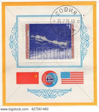 Bulgaria - Circa 1975: A Stamp Printed In Bulgaria Shows An Experimental Flight Of The Soyuz And Apo