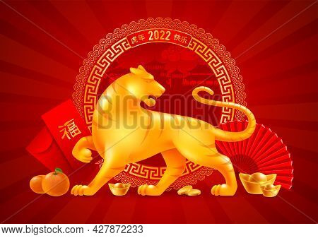 Festive Greeting Card For Chinese New Year 2022 With Golden Figurine Of Tiger, Zodiac Symbol Of This