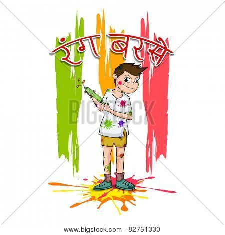 Indian festival, Happy Holi celebration with cute little boy holding color gun (Pichkari) and Hindi text Rang Barse (Raining of Colors).