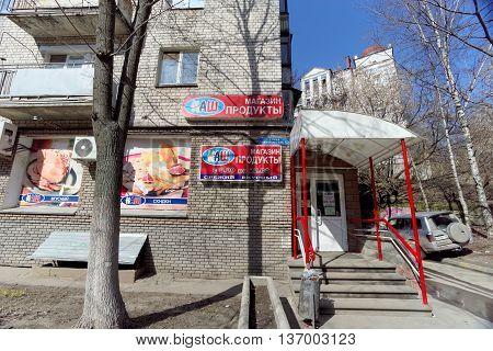 Nizhny Novgorod Russia. - April 07.2016. Grocery store NASH