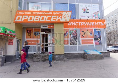 Nizhny Novgorod Russia. - April 14.2016. Shop Woodman on the street Dolzhanskaya 7