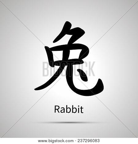 Chinese Zodiac Symbol, Rabbit Hieroglyph, Simple Black Icon With Shadow