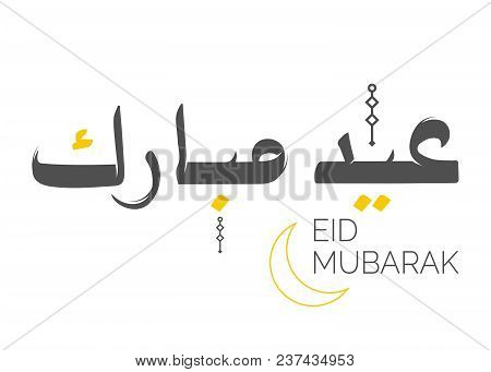Eid mubarak arabic vector photo free trial bigstock eid mubarak arabic calligraphy vector text happy ramadhan islamic holiday lettering greeting card m4hsunfo