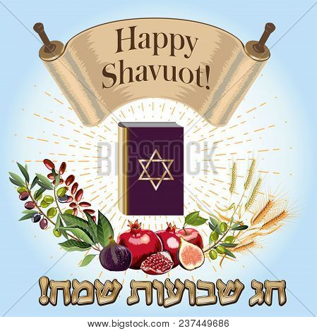 Shavuot Icons Set, Flat Style. Collection Design Elements On The Jewish Holiday Shavuot With Milk, F