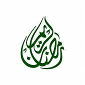 Arabic Islamic calligraphy of Ramazan Kareem text with Mosque or Masjid poster