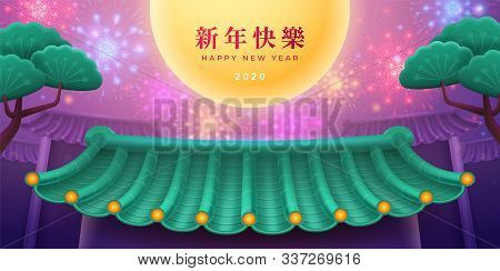 Happy Chinese New Year 2020, Fireworks Sparkling Lights And Moon In Night Sly, Vector Design. Lunar