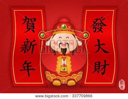 2020 Chinese New Year Of Cute Cartoon God Of Wealth And Spring Couplet. Chinese Translation : Happy