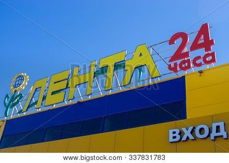 Tyumen, Russia-october 12, 2019: Logo Lenta Hypermarket Is The First Largest Hypermarket Chain In Ru